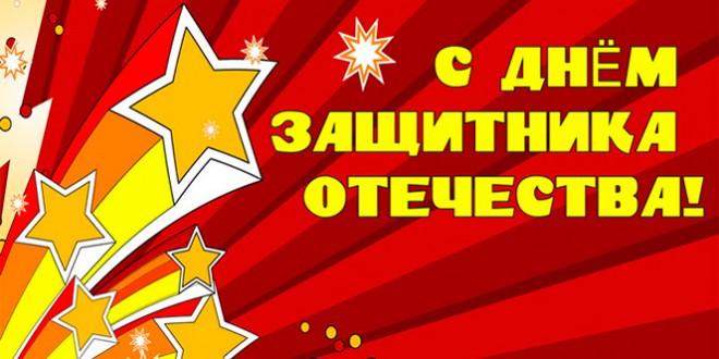 23 февраля название праздника