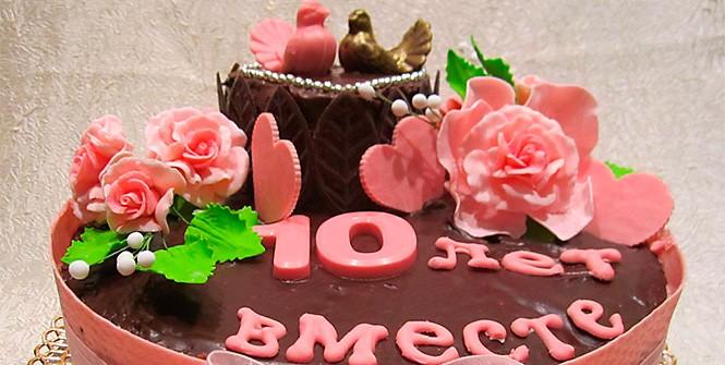10 лет свадьбы поздравления статус 625
