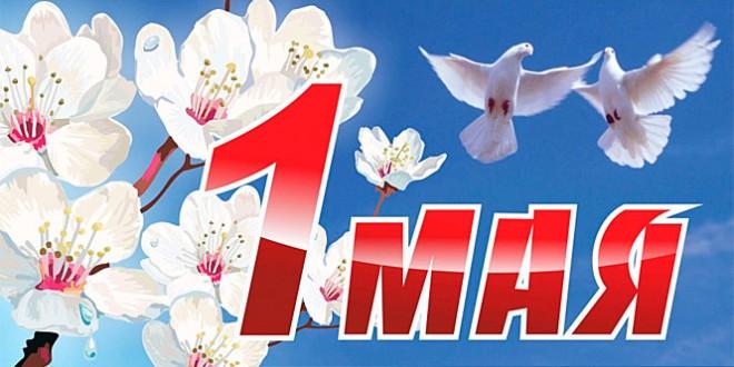 1 мая какой праздник