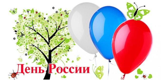 выходные дни на день независимости россии