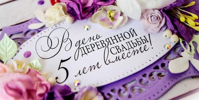 5 лет свадьбы конкурсы на годовщину