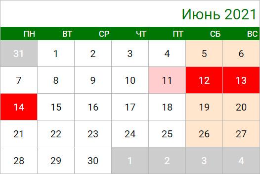 Когда будут выходные на День России?