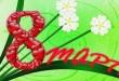 как появился праздник 8 марта объяснение для детей
