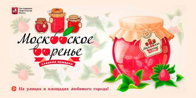 международный фестиваль варенья в москве