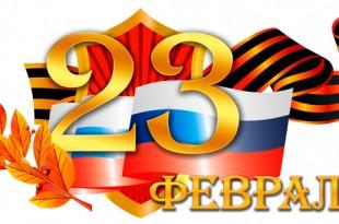 поздравление свекру с 23 февраля