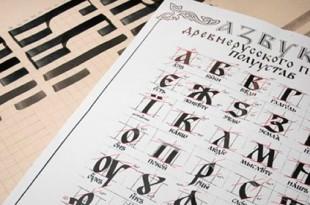 когда празднуется день славянской письменности