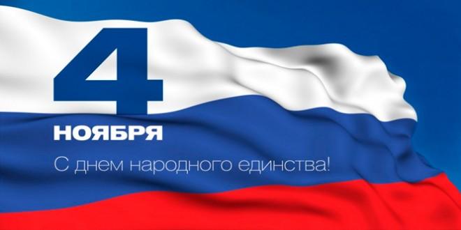 как празднуют день народного единства в россии