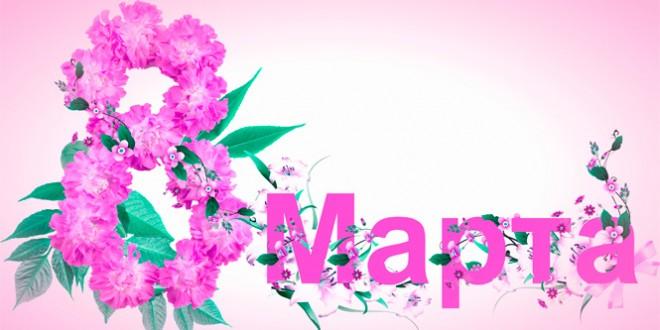 как отдыхаем в праздники 8 марта 2016