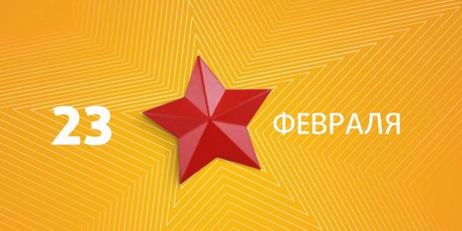 как празднуется день защитника отечества в россии