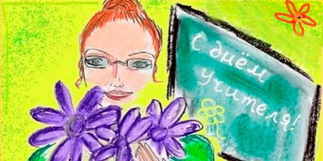 как праздновать день учителя в школе