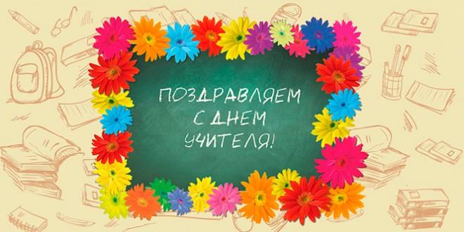 как появился праздник день учителя