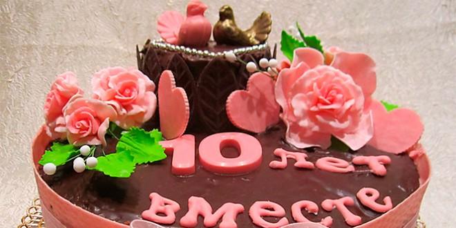 сценка поздравление на 10 летие свадьбы