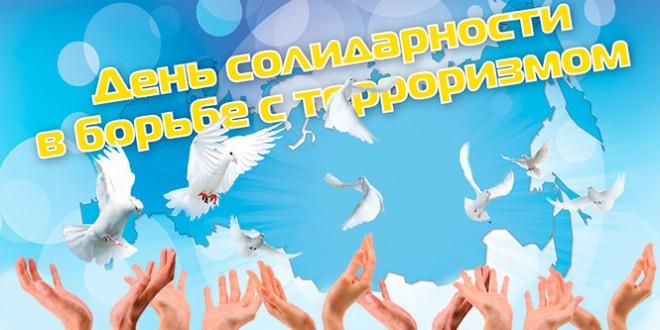 день солидарности в борьбе с терроризмом