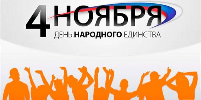 сценарий праздника день народного единства в школе