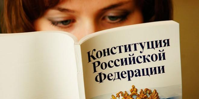 как провести классный час на день конституции россии