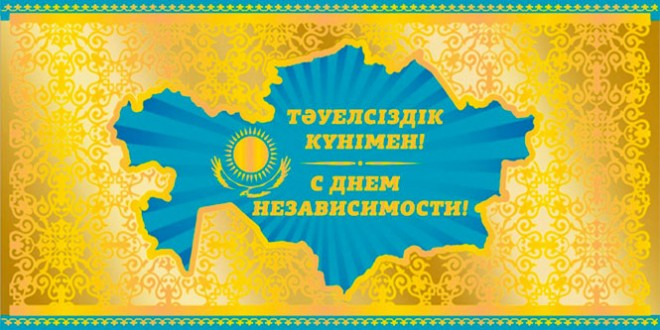 сценарий праздника день независимости казахстана