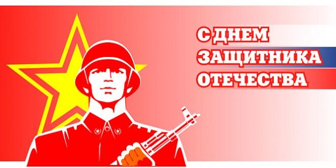 официальное поздравление с днем защитника отечества