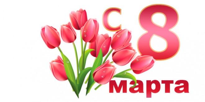 поздравления учителям с 8 марта