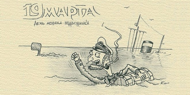 поздравления в день подводника