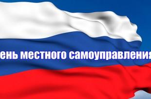 день местного самоуправления в россии