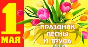 праздничная программа на 1 мая в москве