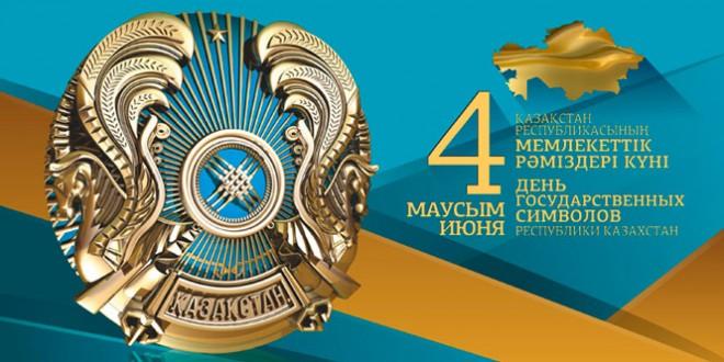 день государственных символов казахстана