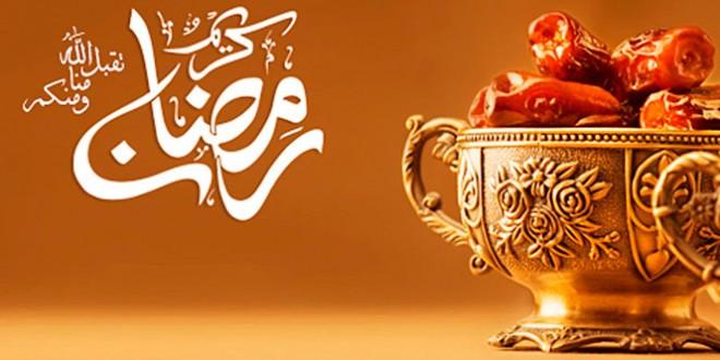 намерение на пост рамадан