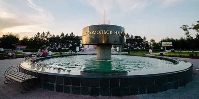 день города комсомольск-на-амуре