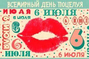 стихи про день поцелуя