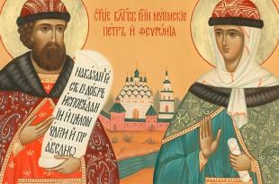 икона святых петра и февронии