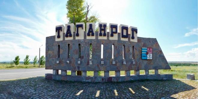 день города таганрог