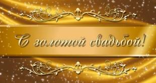 поздравление с золотой свадьбой в стихах