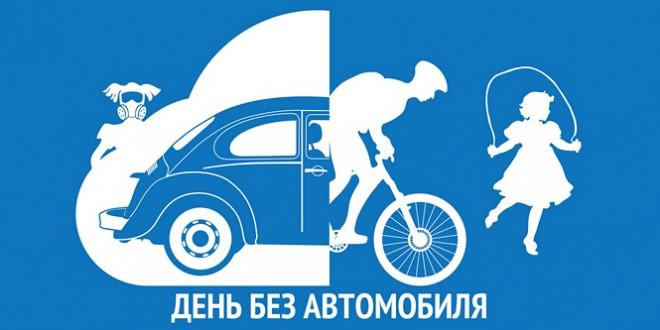всемирный день без автомобиля в москве