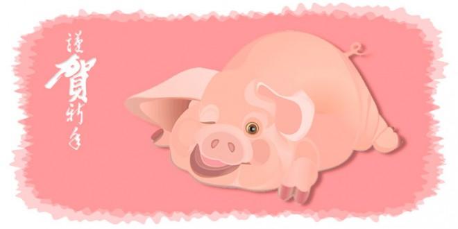 поздравления с годом свиньи