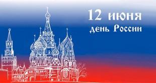 день россии 12 июня