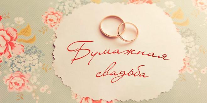годовщина свадьбы 2 года