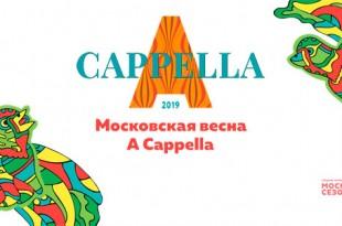 Как проходит фестиваль «Московская весна A Cappella»